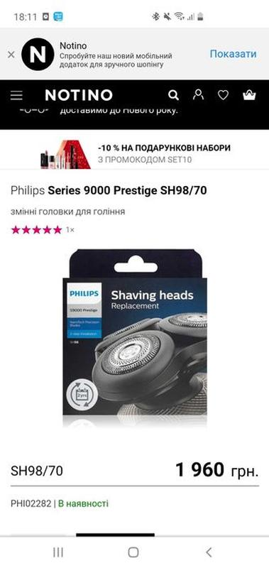 Электробритва Philips - Фото 3