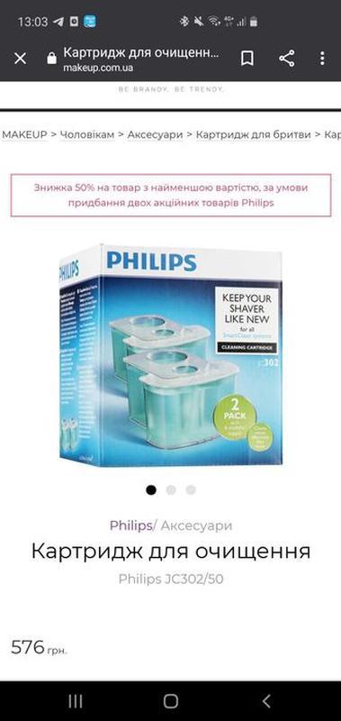 Электробритва Philips - Фото 6