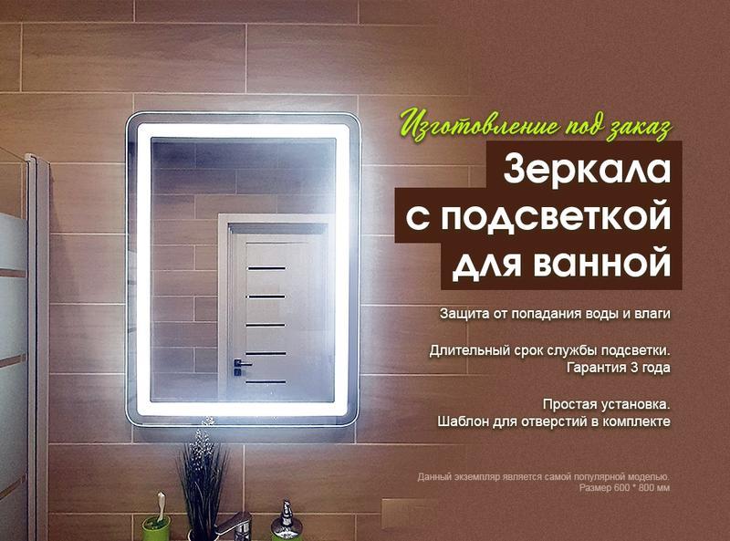 Зеркало для ванной. Зеркало с LED подсветкой. Дзеркало для ванної