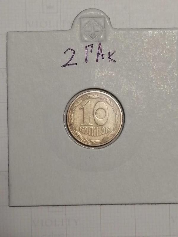 Монета Украина 10 копеек, 1994 штамп 2ГАк