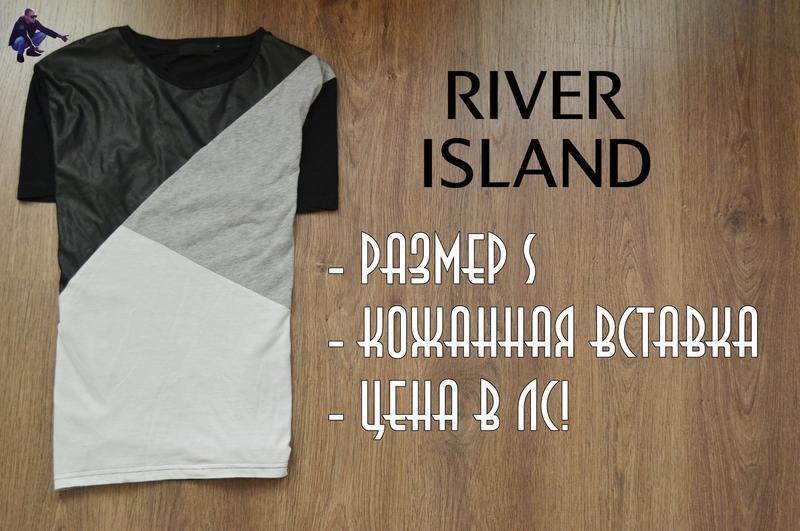 Футболка river island