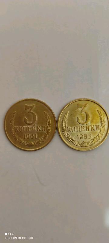 Монети СССР. 3 копійки