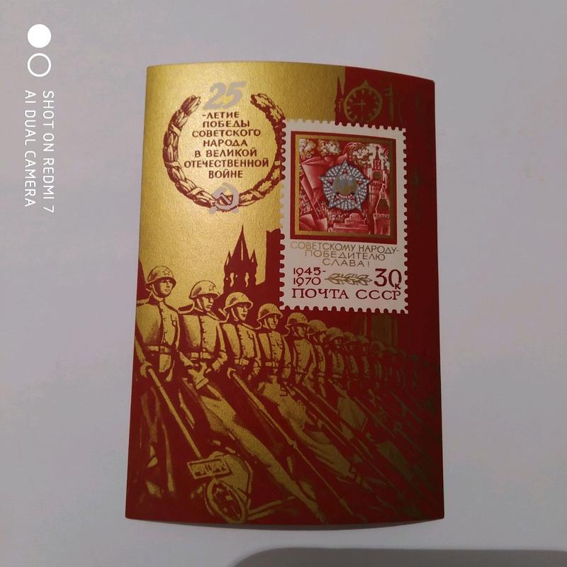 Марка блок СССР 1970 р.