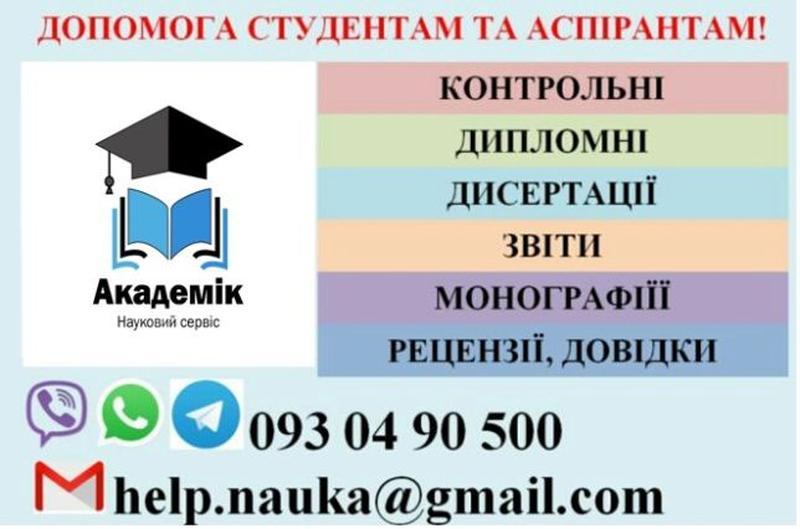 Статьи, тезисы, реферат, ессе, диплом, диссертация, схема