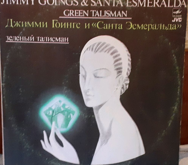 Пластинка Jimmy Goings + Santa Esmeralda – Green Talisman.