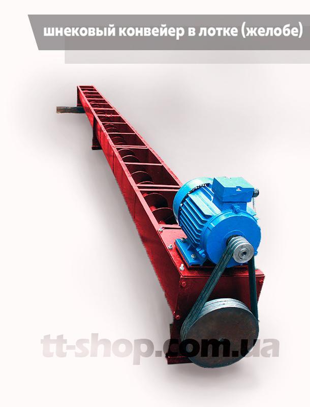 Шнековый транспортер 3 метра отзывы транспортер т5 бензин