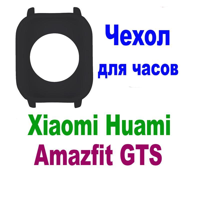 Чехол для часов Xiaomi Huami Amazfit GTS