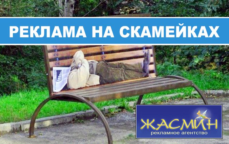 Реклама на скамейках | билбордах | Центр Никополя