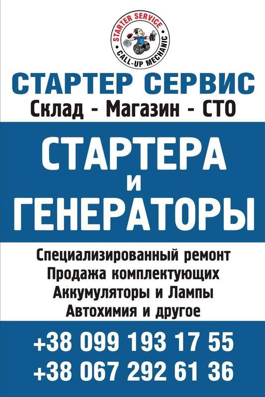 Ремонт и Продажа Стартеров и Генераторов!