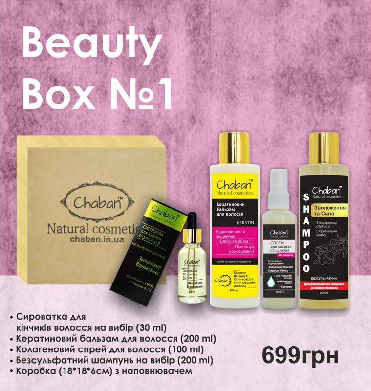 Beauty Box №1 Подарунковий набір косметики Подарочный набор косме