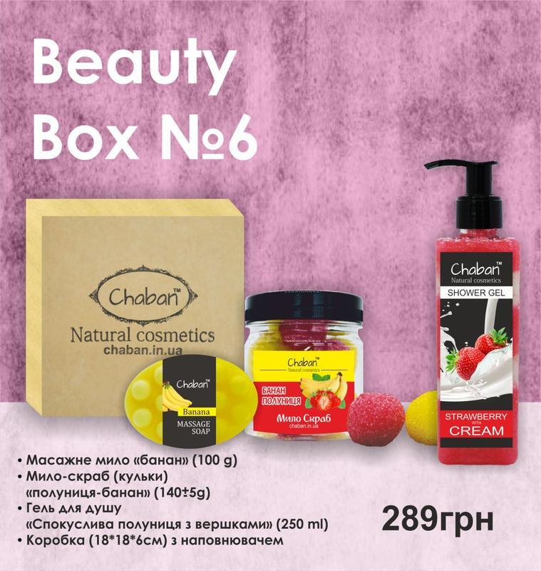 Beauty Box №6 Подарунковий Набір Косметики Подарочный Набор Косме