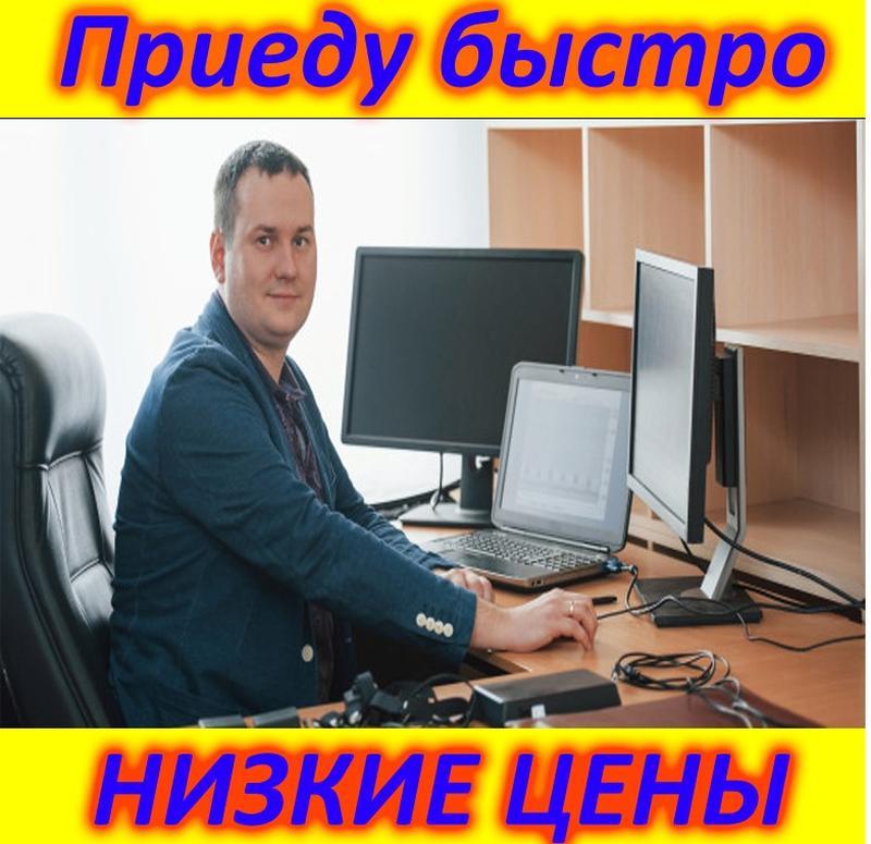 Ремонт и обслуживание компьютеров, ноутбуков, установка Windows