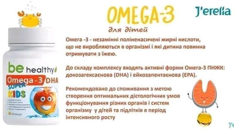 """Дієтична добавка """"Дитяча Омега-3"""" риб'ячий жир - Фото 3"""