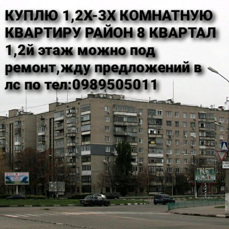 Куплю 1,2х,3х комнатную квартиру Никополь