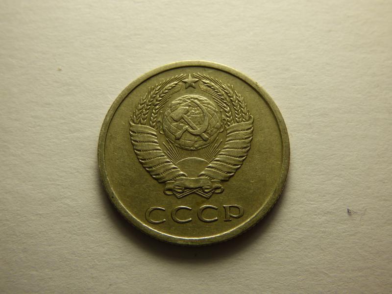 Монета СССР 20 копеек 1977 г.