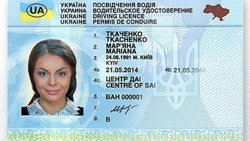 Помощь в получении Водительского удостоверения, прав
