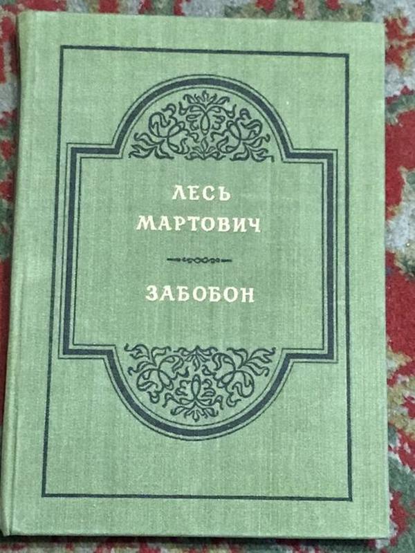 Книга «Забобон» Лесь Мартович