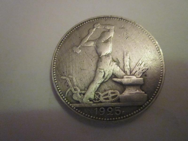 Монета Полтинник СССР, 1925года