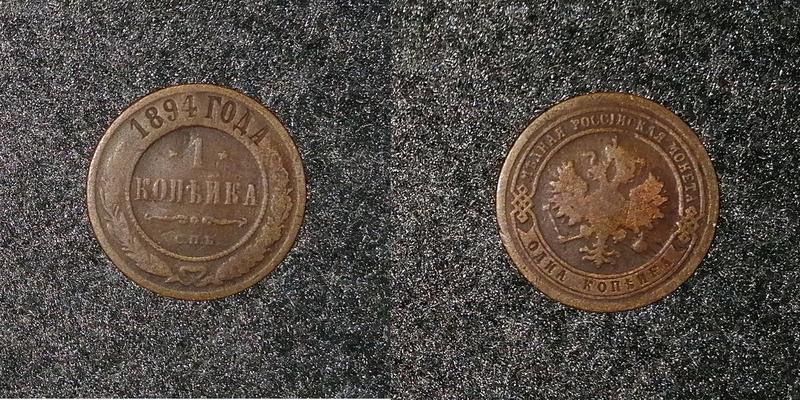 Монеты царские 1, 2 и 3 копейки