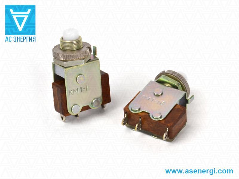 Кнопки КМ1-1  КМ3-1  8 штук одним лотом