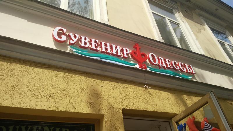 POS сопровождение, Наружная реклама. - Фото 4