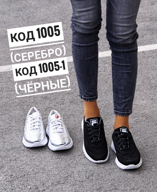 Кроссовки женские кожа серебро и чёрные замшевые - Фото 2