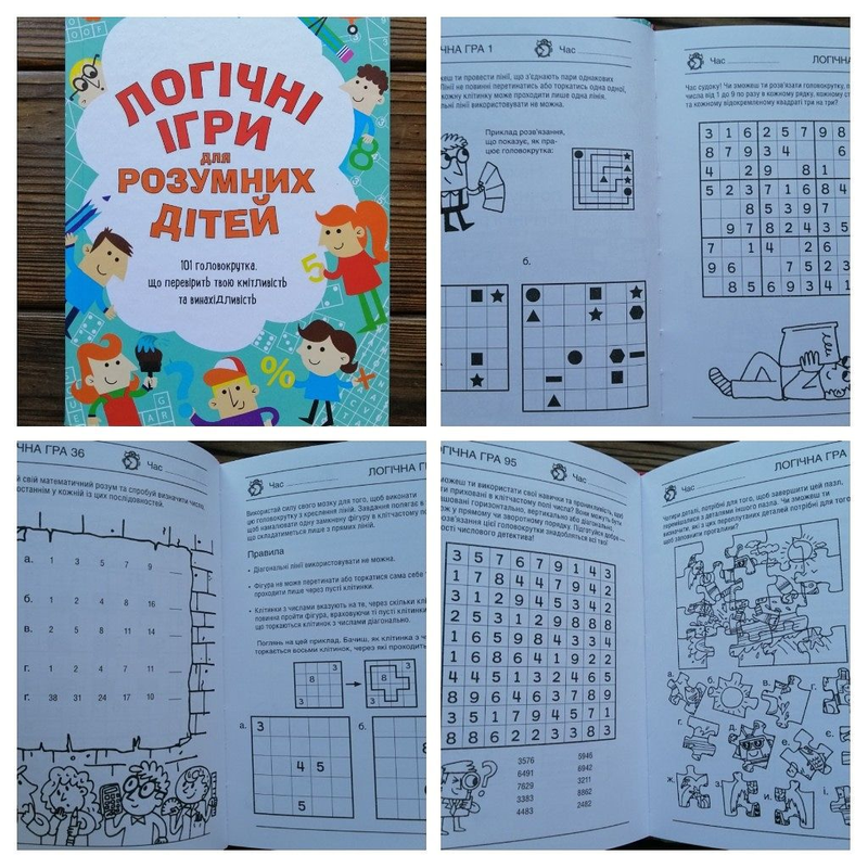 Логічні ігри для розумних дітей в наявності