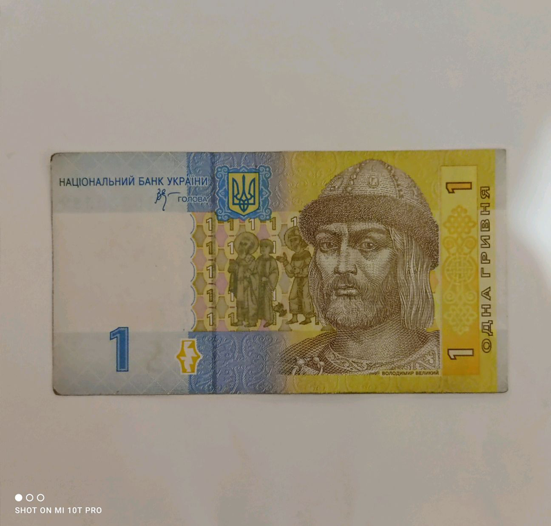 Українська купюра в номінал 1 гривня