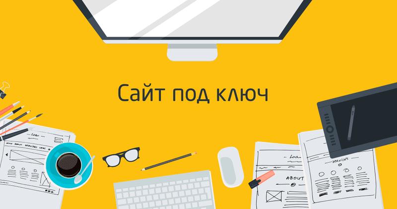 Сайт под ключ, с уникальным дизайном.