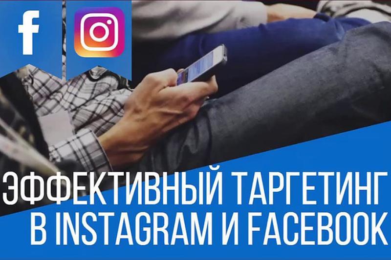 Настрою таргетированную рекламу в Facebook&Instagram