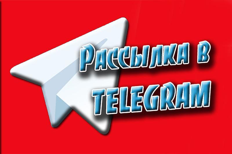 Рассылка телеграм 200 групп (от 1000чел)