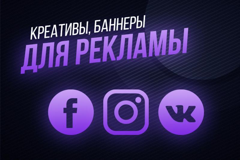 Создам креативы + лого фото и видео под любой бизнес и услуги.