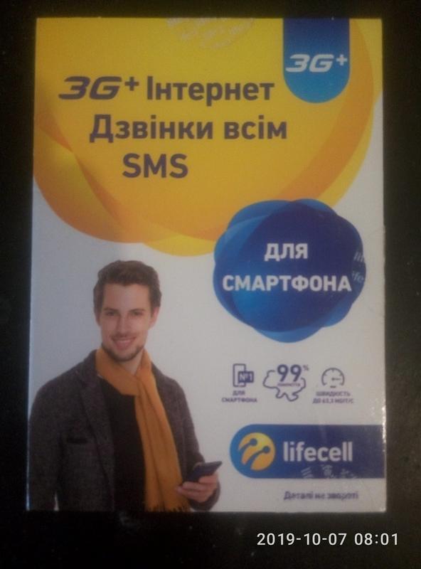 Стартовый пакет lifecell с хорошим номером.