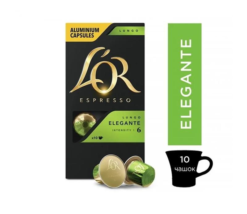 Кофе в капсулах L'OR Lungo Elegante - 10 капсул