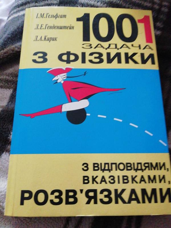 1001 задача з фізики