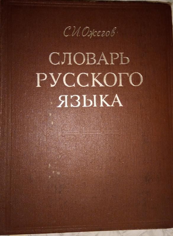 Толковый словарь русского языка Ожегова С.И., 57 тыс слов, 1972г.