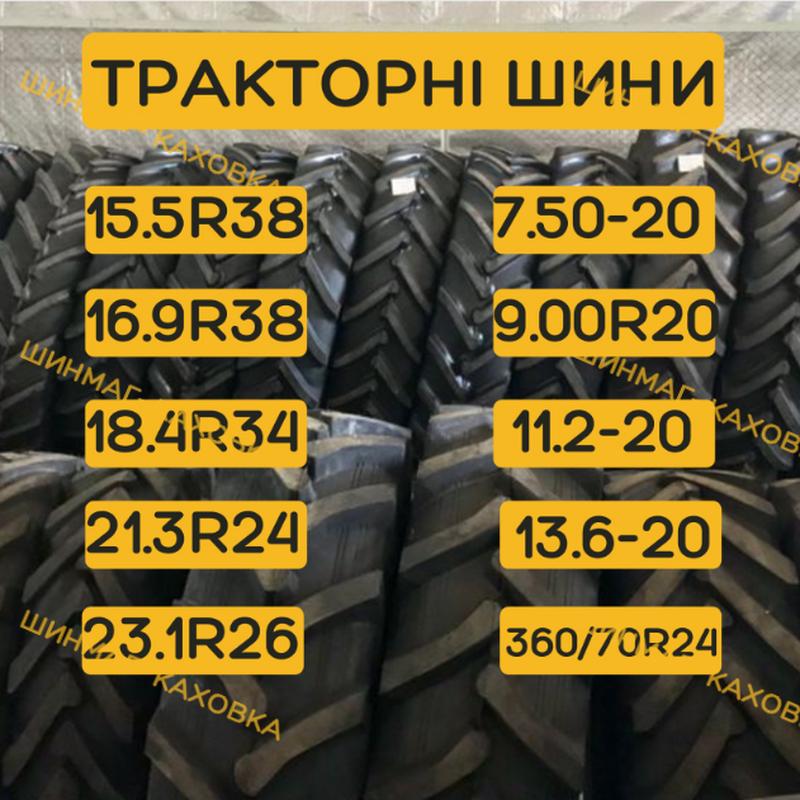 Шини Резина Cкат 15.5R38 Ф-2А Белшина МТЗ ЮМЗ задні 15 5 38 - Фото 4
