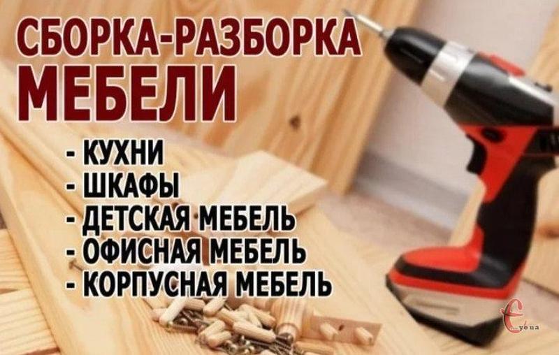 Виготовлення та ремонт корпусних меблів