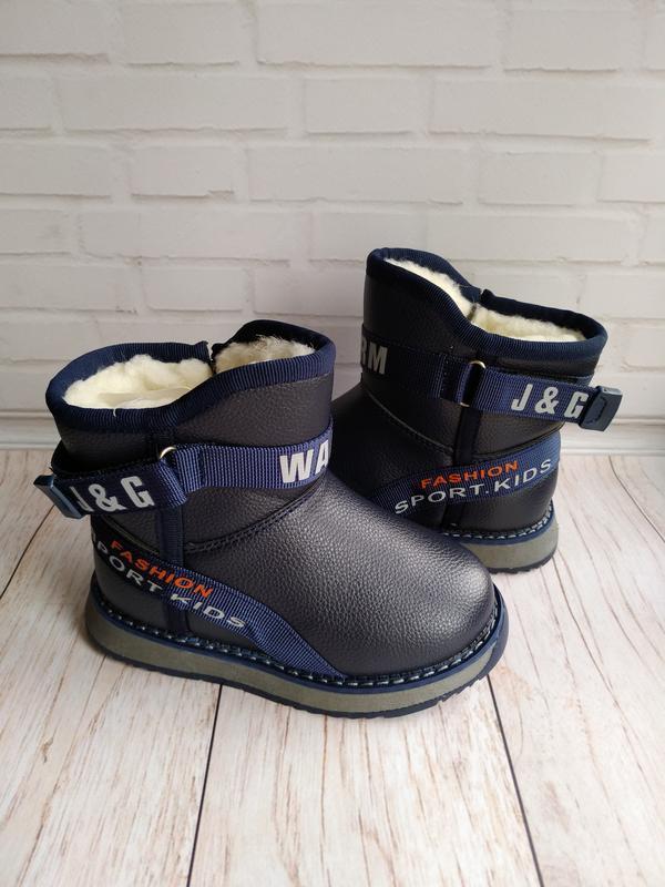 Теплые зимние ботинки, угги на мальчика