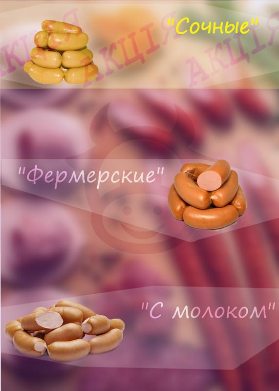 Колбасная продукция - Фото 2