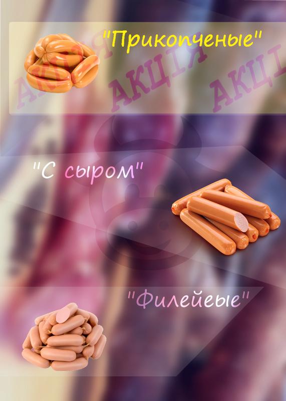 Колбасная продукция - Фото 6