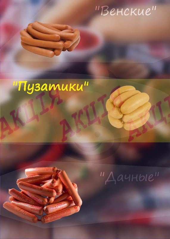 Колбасная продукция - Фото 7