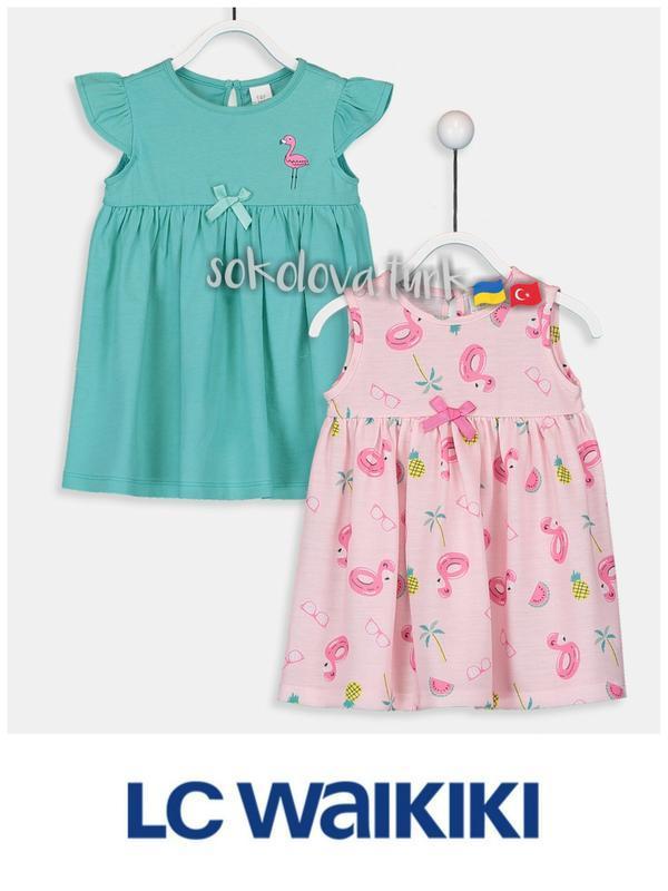 Комплект 2 шт трикотажное платье хлопок lc waikiki