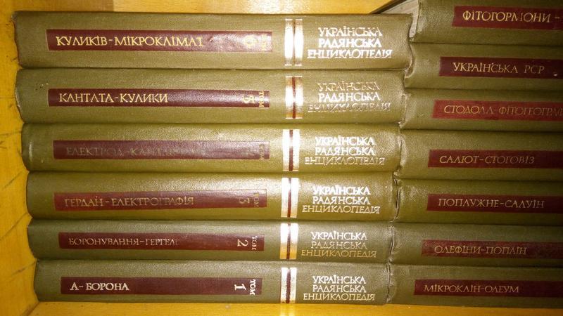 Українська радянська енциклопедія (на українській мові). У 12 том