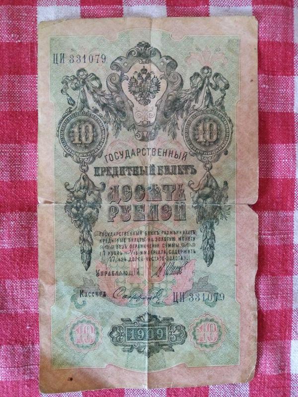 10 рублей 1909 года. Государственный кредитный билет.