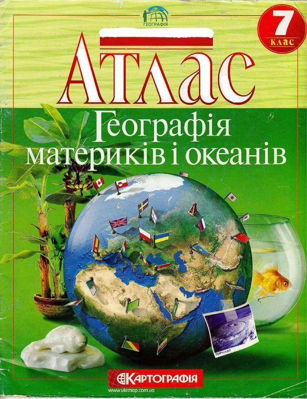 Географія материків і океанів. 7 клас. Атлас.