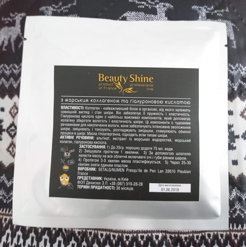 Альгинатная маска морской коллаген гиалуроновая кислота 25 г - Фото 2