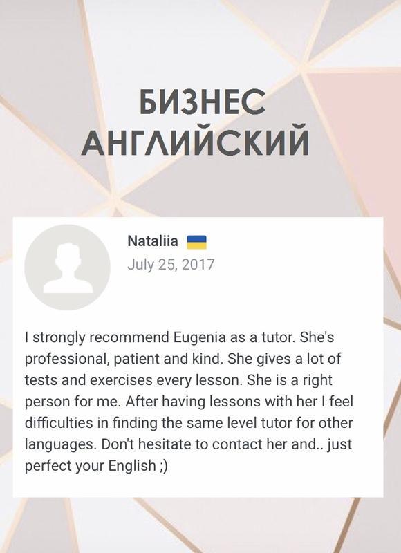 Репетитор английского Общий английский Бизнес английский