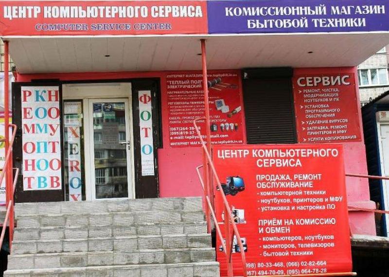 Сервисный центр - компьютерный магазин