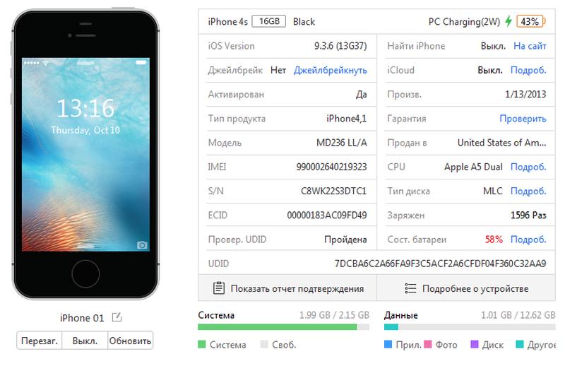 Apple iPhone 4s 16Gb №1 Оригинал - Фото 9